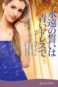 mistressbymidnight_jp